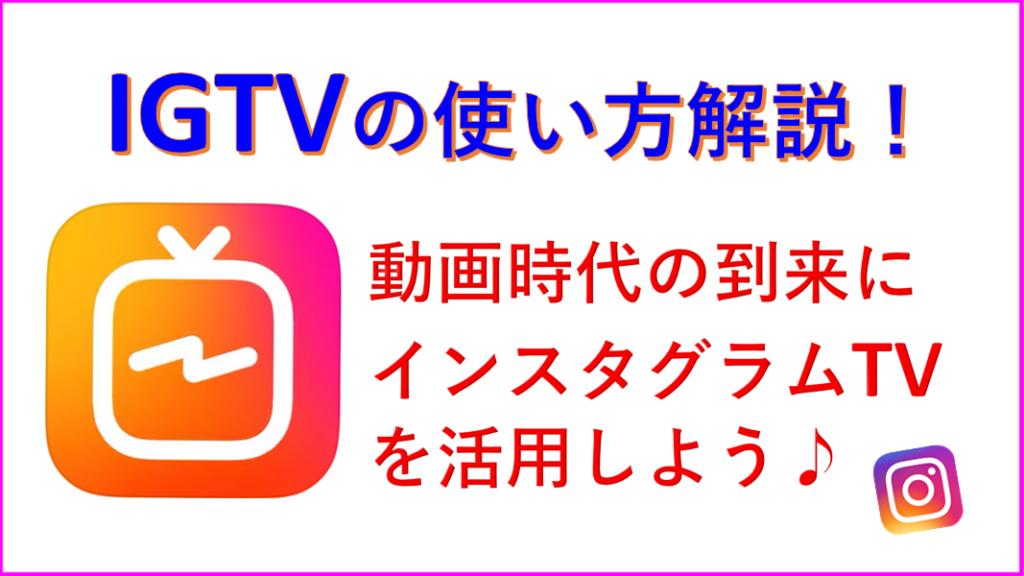 インスタグラム【IGTV】の使い方!投稿の仕方、動画サイズ、保存方法!