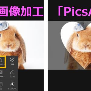 インスタ画像加工アプリ無料!『Picsart』でかわいい写真、文字入れ画像作成、ぼかし加工のやり方!