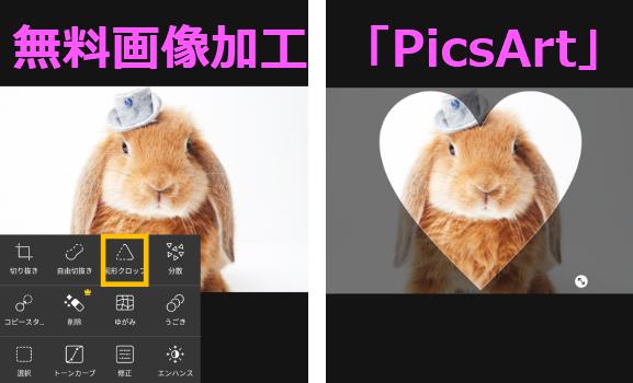 無料画像加工PicsArt