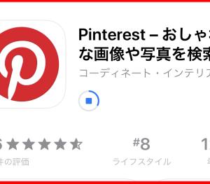 ピンタレスト連携でインスタ集客方法!Pinterestの使い方、共有、ピンのやり方