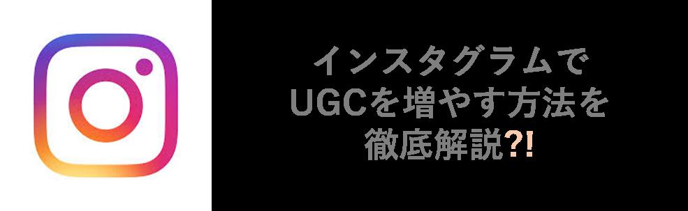 UGCとは?インスタグラムでUGCを増やすコツとやり方
