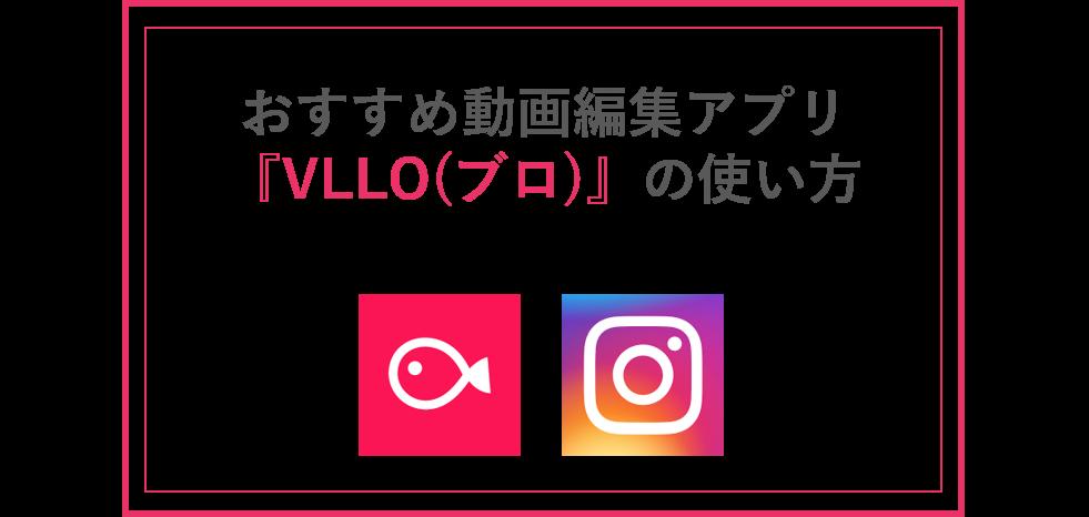 インスタグラムおすすめ動画編集アプリ『VLLO(ブロ)』の使い方と操作方法!